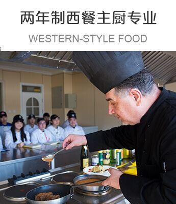 西点西餐学院 西餐主厨