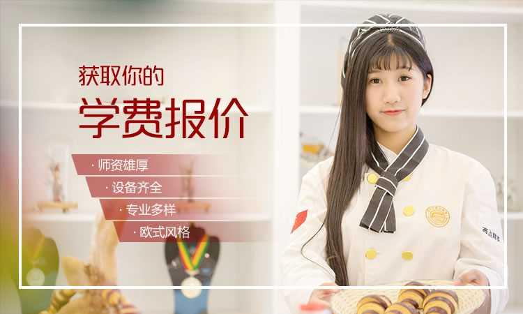 徐州新东方烹饪学校 西点西餐学院
